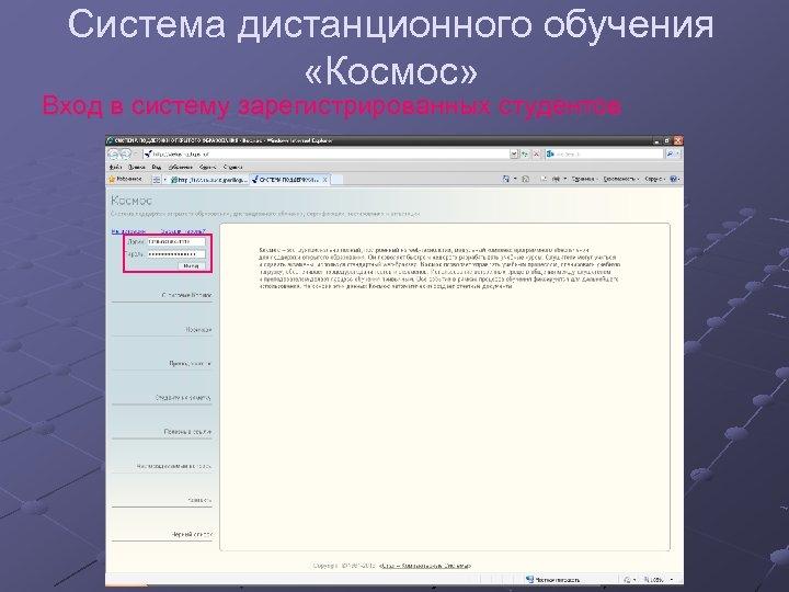 Система дистанционного обучения «Космос» Вход в систему зарегистрированных студентов