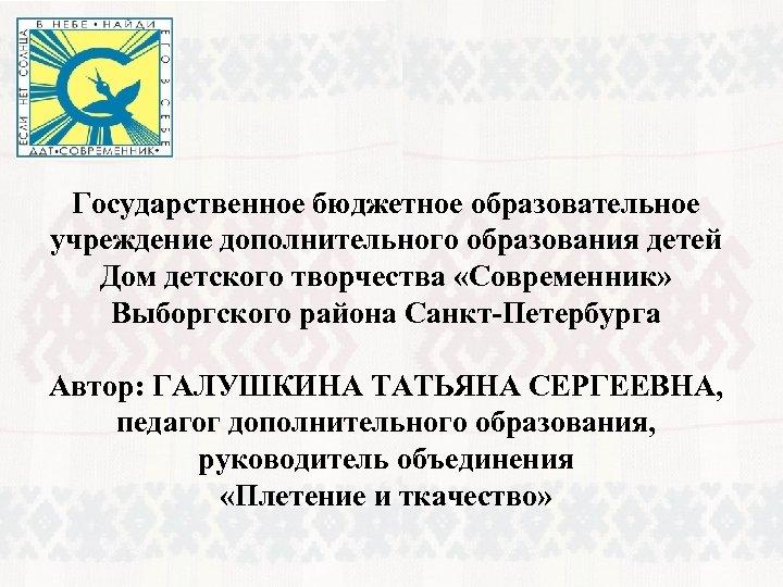 Государственное бюджетное образовательное учреждение дополнительного образования детей Дом детского творчества «Современник» Выборгского района Санкт-Петербурга