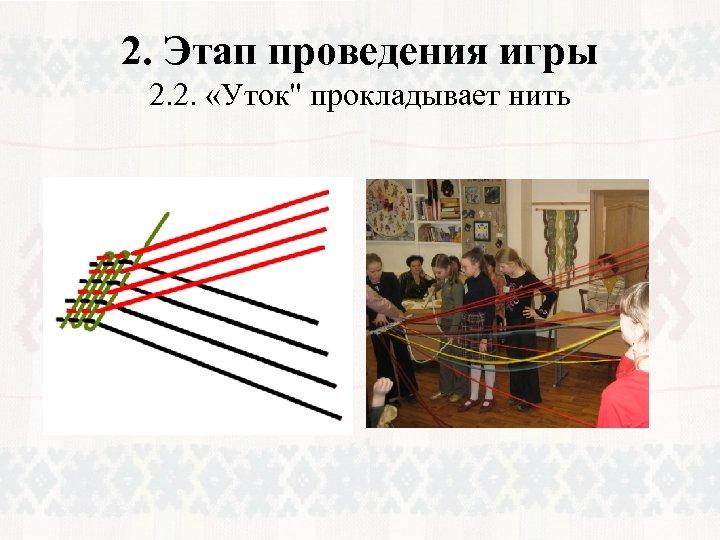 2. Этап проведения игры 2. 2. «Уток