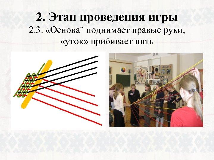 2. Этап проведения игры 2. 3. «Основа