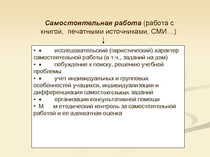 Самостоятельная работа (работа с книгой, печатными источниками, СМИ…) • · исследовательский (эвристический) характер