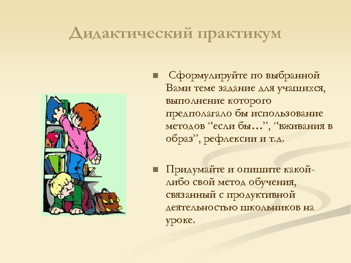 Дидактический практикум n Сформулируйте по выбранной Вами теме задание для учащихся, выполнение которого предполагало