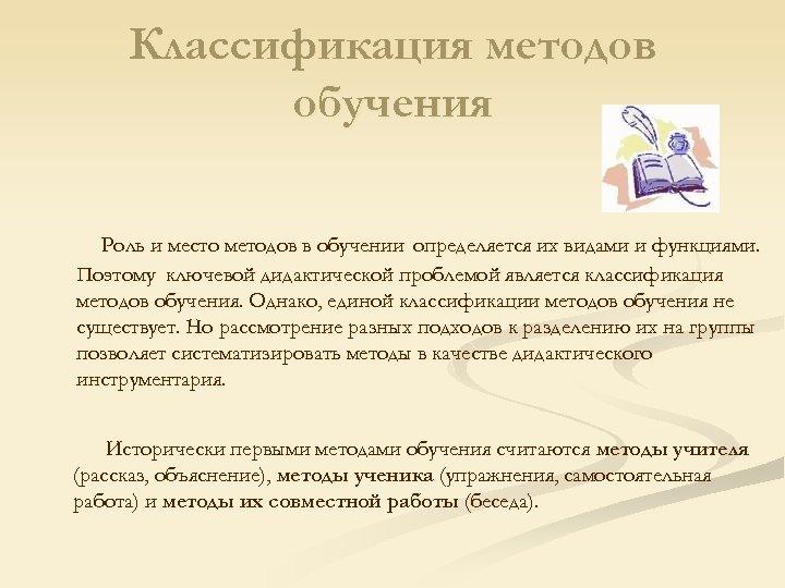 Классификация методов обучения Роль и место методов в обучении определяется их видами и функциями.