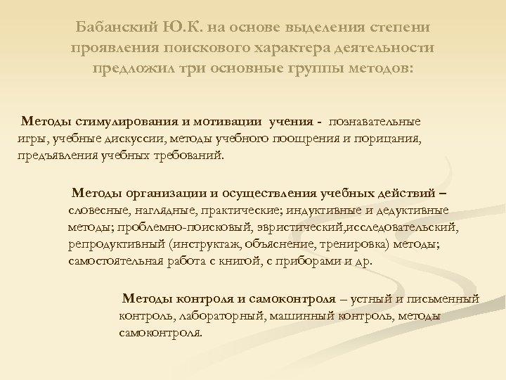 Бабанский Ю. К. на основе выделения степени проявления поискового характера деятельности предложил три основные