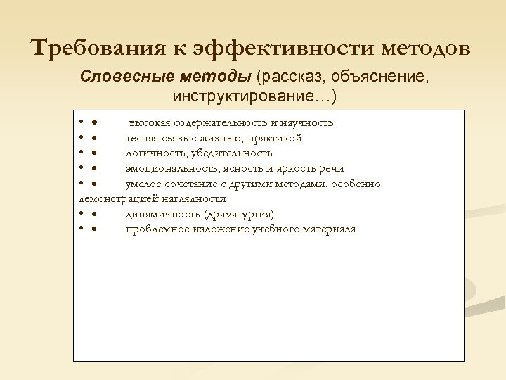 Требования к эффективности методов Словесные методы (рассказ, объяснение, инструктирование…) • · высокая содержательность и