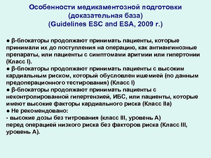 Особенности медикаментозной подготовки (доказательная база) (Guidelines ESC and ESA, 2009 г. ) ● β-блокаторы