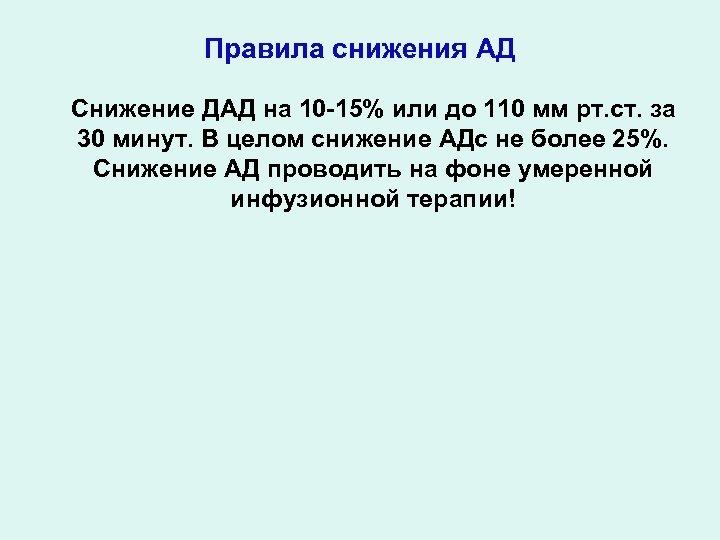 Правила снижения АД Снижение ДАД на 10 -15% или до 110 мм рт. ст.
