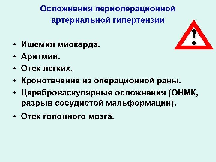 Осложнения периоперационной артериальной гипертензии • • • ! Ишемия миокарда. Аритмии. Отек легких. Кровотечение