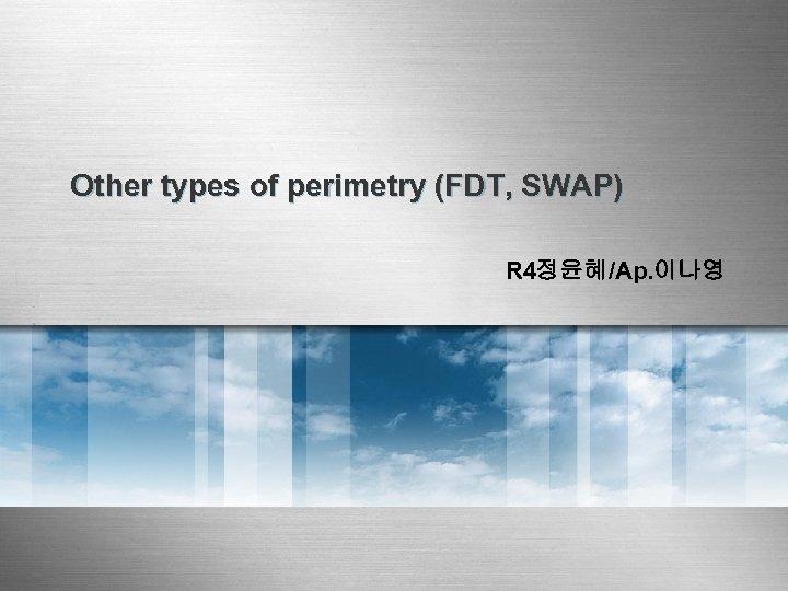 Other types of perimetry (FDT, SWAP) R 4정윤혜/Ap. 이나영