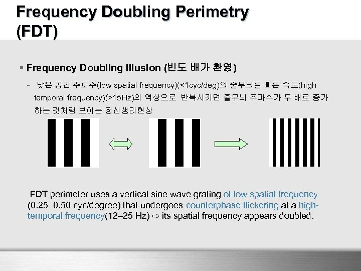 Frequency Doubling Perimetry (FDT) § Frequency Doubling Illusion (빈도 배가 환영) - 낮은 공간