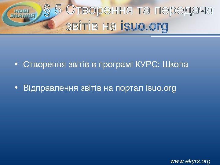 § 5 Створення та передача звітів на isuo. org • Створення звітів в програмі