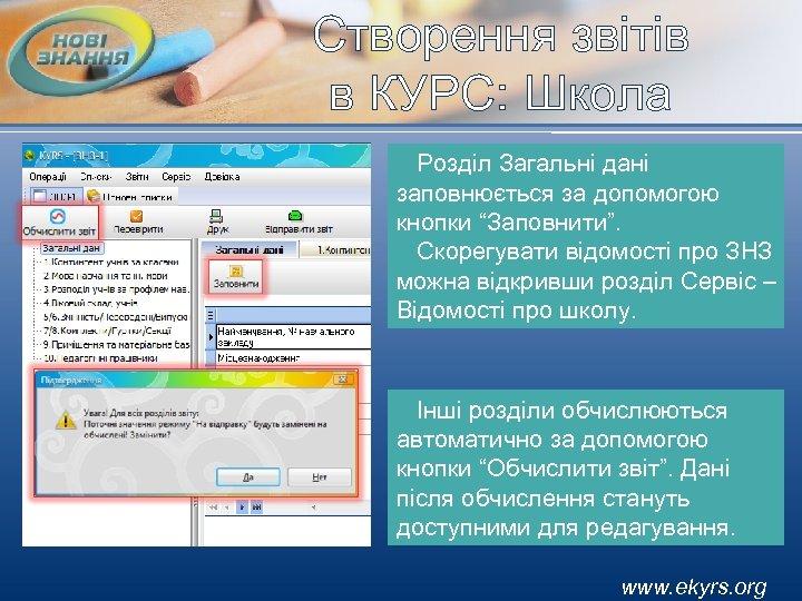 """Створення звітів в КУРС: Школа Розділ Загальні дані заповнюється за допомогою кнопки """"Заповнити"""". Скорегувати"""
