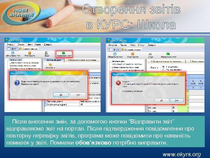 """Створення звітів в КУРС: Школа Після внесення змін, за допомогою кнопки """"Відправити звіт"""" відправляємо"""