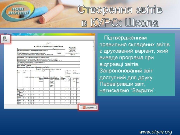Створення звітів в КУРС: Школа Підтвердженням правильно складених звітів є друкований варіант, який виведе