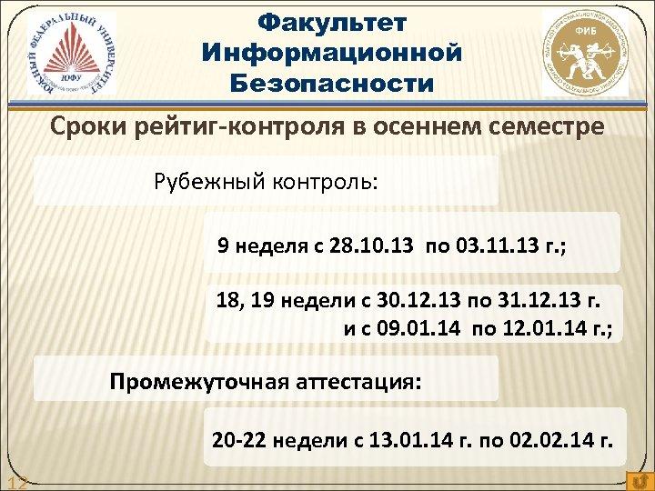 Факультет Информационной Безопасности Сроки рейтиг-контроля в осеннем семестре Рубежный контроль: 9 неделя с 28.