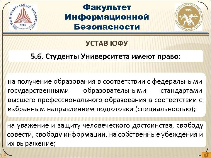 13 Факультет Информационной Безопасности УСТАВ ЮФУ 5. 6. Студенты Университета имеют право: на получение