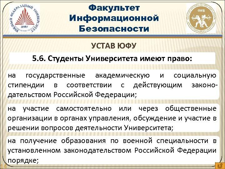 14 Факультет Информационной Безопасности УСТАВ ЮФУ 5. 6. Студенты Университета имеют право: на государственные