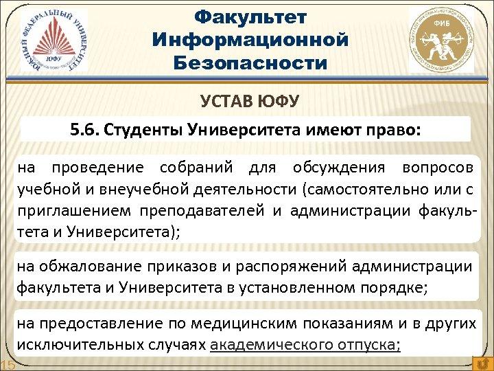 15 Факультет Информационной Безопасности УСТАВ ЮФУ 5. 6. Студенты Университета имеют право: на проведение