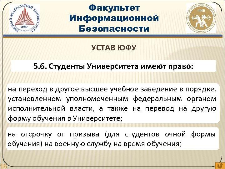 16 Факультет Информационной Безопасности УСТАВ ЮФУ 5. 6. Студенты Университета имеют право: на переход