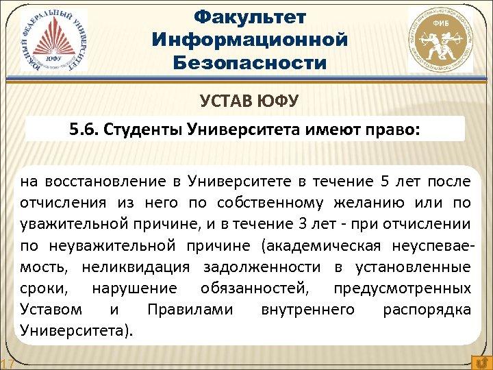 17 Факультет Информационной Безопасности УСТАВ ЮФУ 5. 6. Студенты Университета имеют право: на восстановление
