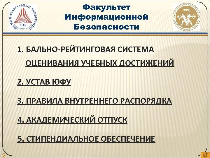 Факультет Информационной Безопасности 1. БАЛЬНО-РЕЙТИНГОВАЯ СИСТЕМА ОЦЕНИВАНИЯ УЧЕБНЫХ ДОСТИЖЕНИЙ 2. УСТАВ ЮФУ 3. ПРАВИЛА