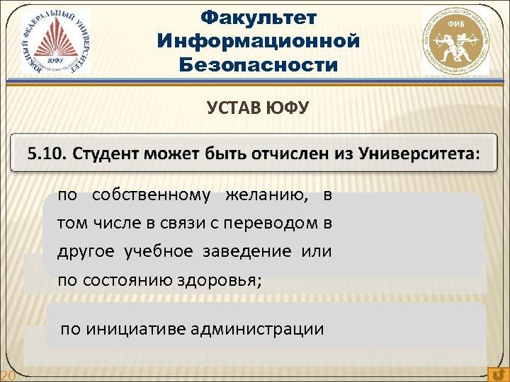 20 Факультет Информационной Безопасности УСТАВ ЮФУ по собственному желанию, в том числе в связи