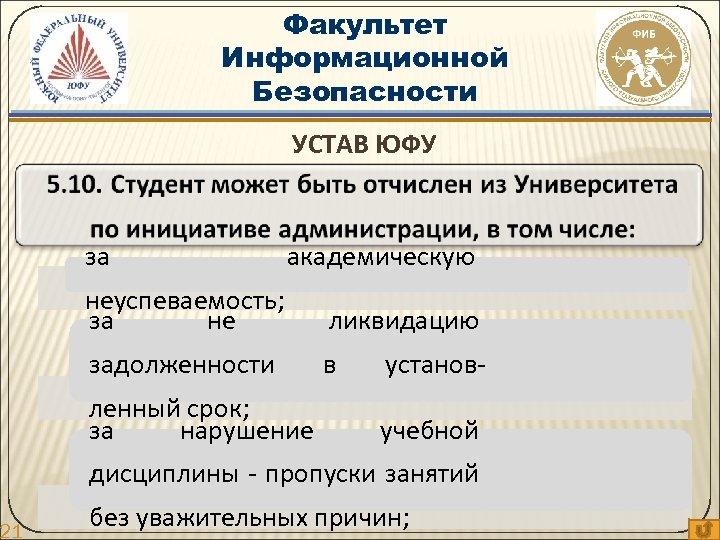 21 Факультет Информационной Безопасности УСТАВ ЮФУ за академическую неуспеваемость; за не ликвидацию задолженности в