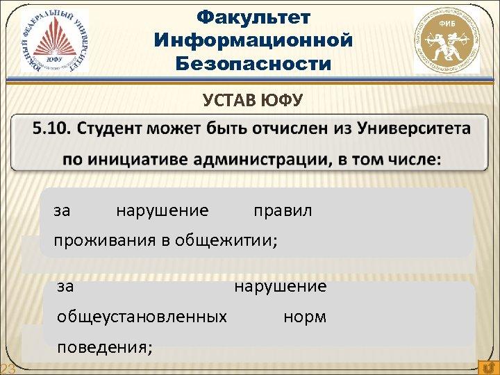 23 Факультет Информационной Безопасности УСТАВ ЮФУ за нарушение правил проживания в общежитии; за общеустановленных