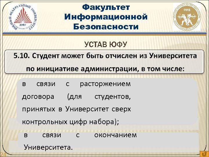 24 Факультет Информационной Безопасности УСТАВ ЮФУ в связи договора с расторжением (для студентов, принятых