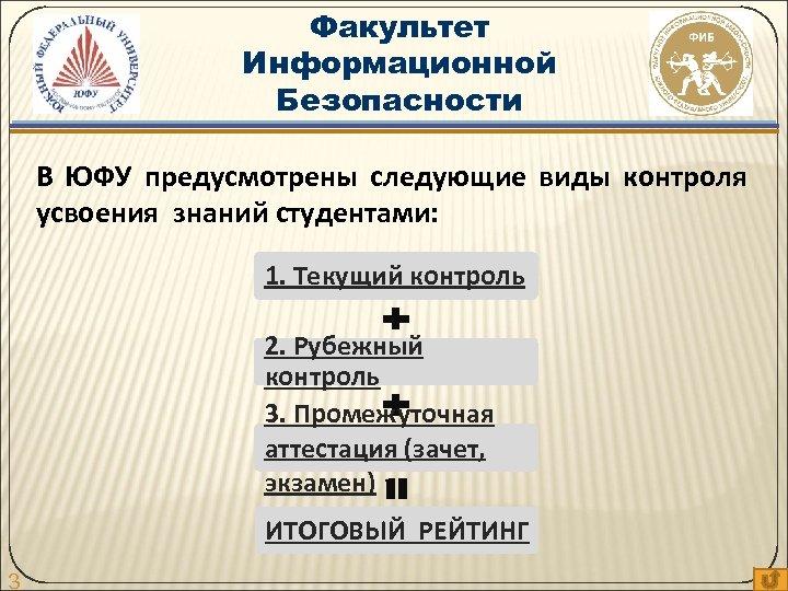 Факультет Информационной Безопасности В ЮФУ предусмотрены следующие виды контроля усвоения знаний студентами: 1. Текущий