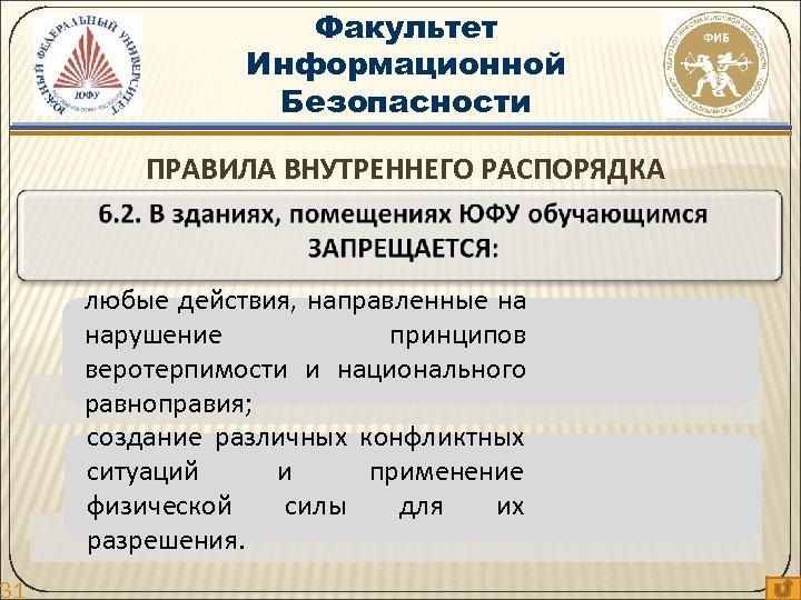 31 Факультет Информационной Безопасности ПРАВИЛА ВНУТРЕННЕГО РАСПОРЯДКА любые действия, направленные на нарушение принципов веротерпимости