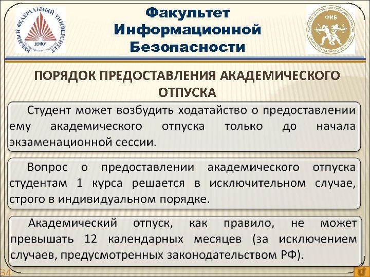 34 Факультет Информационной Безопасности ПОРЯДОК ПРЕДОСТАВЛЕНИЯ АКАДЕМИЧЕСКОГО ОТПУСКА