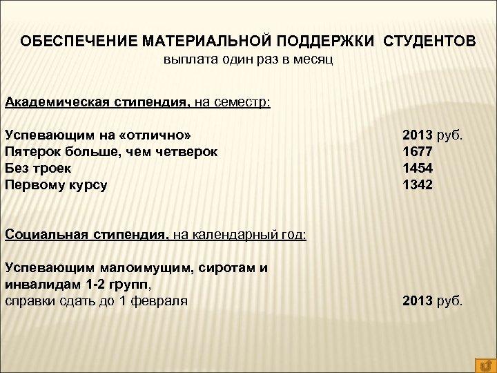 ОБЕСПЕЧЕНИЕ МАТЕРИАЛЬНОЙ ПОДДЕРЖКИ СТУДЕНТОВ выплата один раз в месяц Академическая стипендия, на семестр: Успевающим