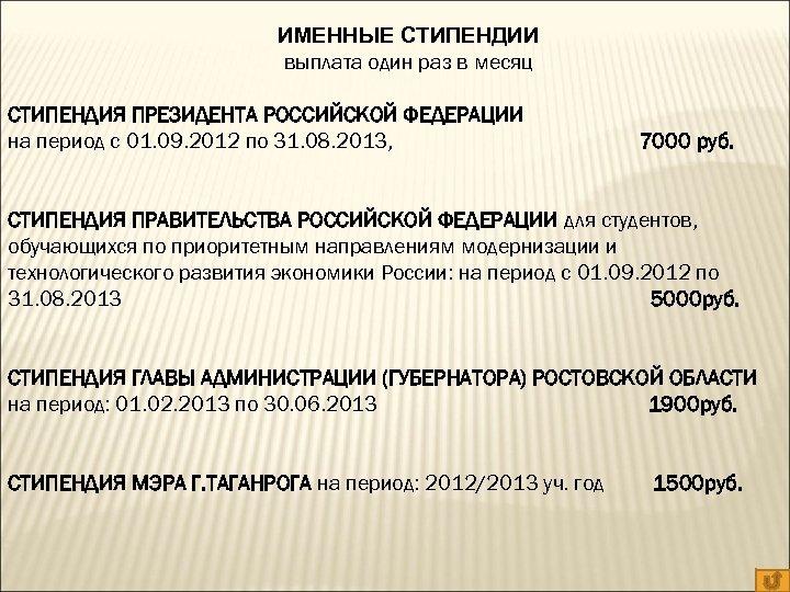 ИМЕННЫЕ СТИПЕНДИИ выплата один раз в месяц СТИПЕНДИЯ ПРЕЗИДЕНТА РОССИЙСКОЙ ФЕДЕРАЦИИ на период с
