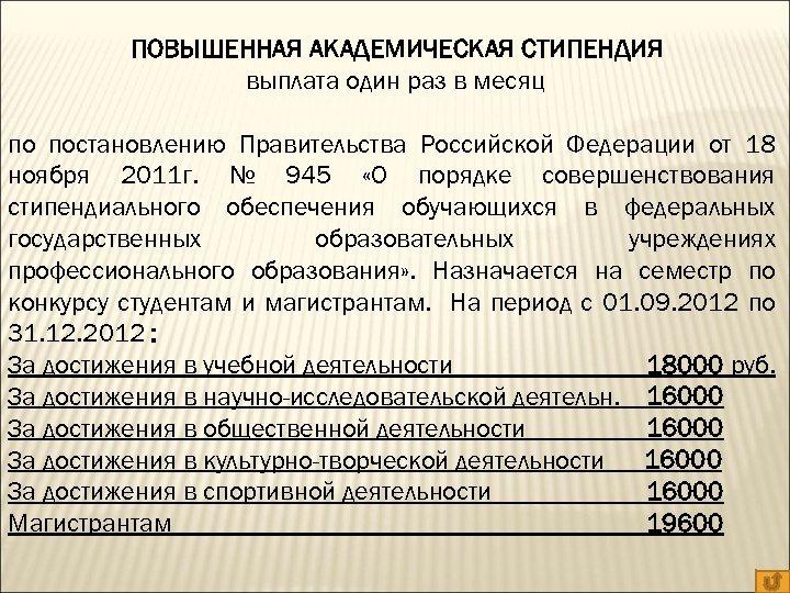 ПОВЫШЕННАЯ АКАДЕМИЧЕСКАЯ СТИПЕНДИЯ выплата один раз в месяц по постановлению Правительства Российской Федерации