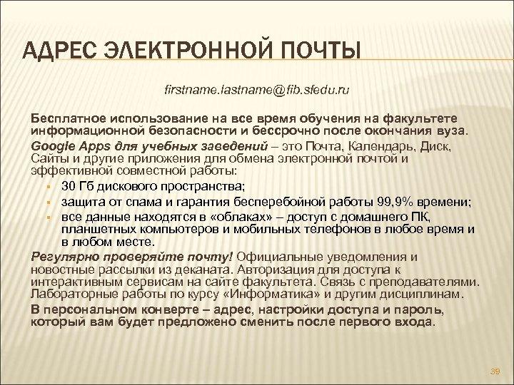 АДРЕС ЭЛЕКТРОННОЙ ПОЧТЫ firstname. lastname@fib. sfedu. ru Бесплатное использование на все время обучения на