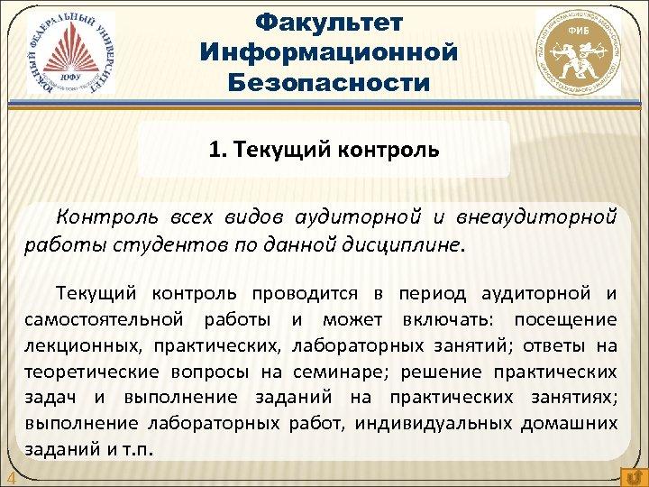 Факультет Информационной Безопасности 1. Текущий контроль Контроль всех видов аудиторной и внеаудиторной работы студентов