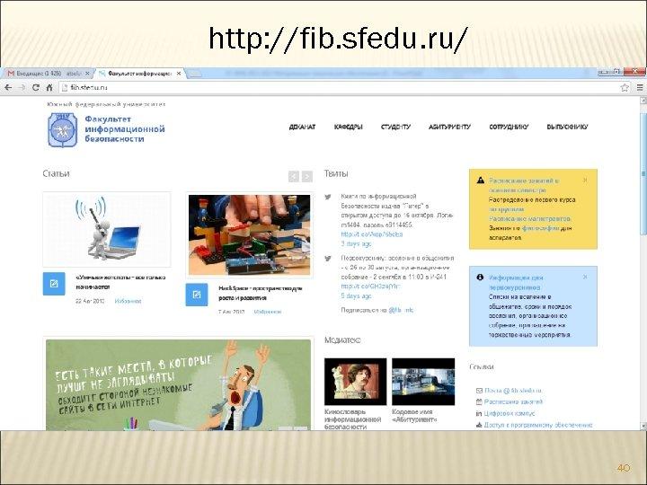 http: //fib. sfedu. ru/ 40