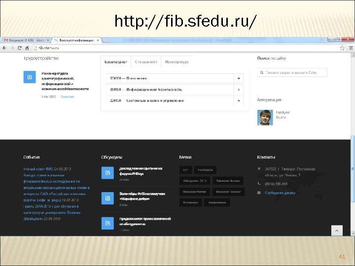 http: //fib. sfedu. ru/ 41