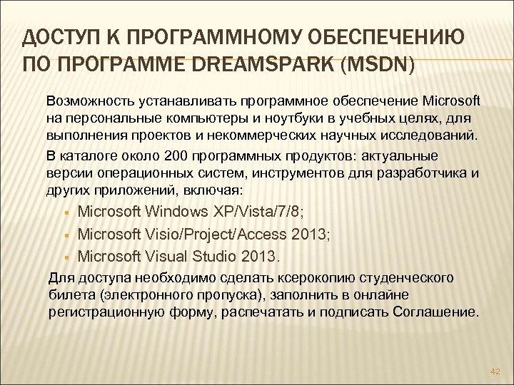 ДОСТУП К ПРОГРАММНОМУ ОБЕСПЕЧЕНИЮ ПО ПРОГРАММЕ DREAMSPARK (MSDN) Возможность устанавливать программное обеспечение Microsoft на