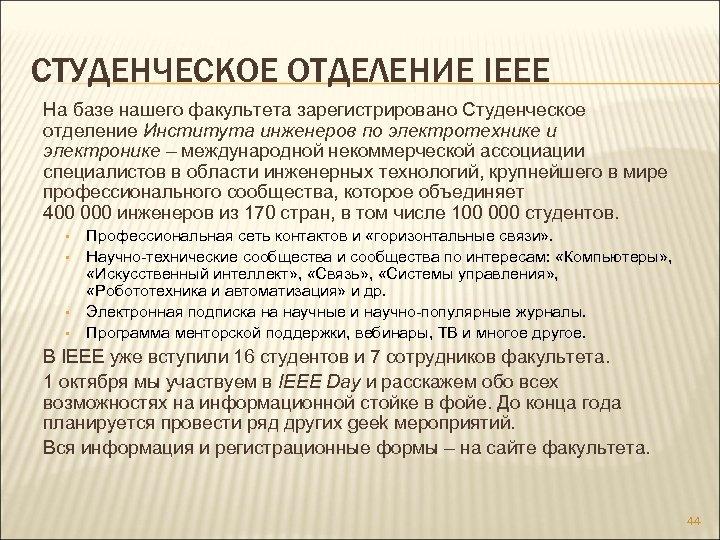 СТУДЕНЧЕСКОЕ ОТДЕЛЕНИЕ IEEE На базе нашего факультета зарегистрировано Студенческое отделение Института инженеров по электротехнике