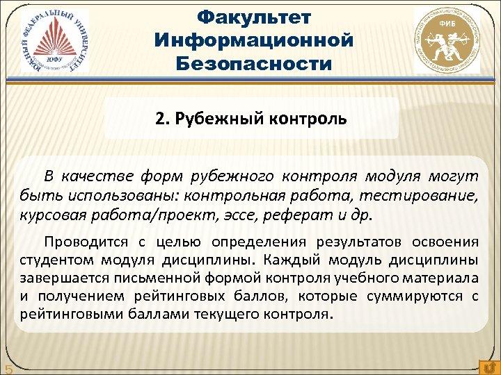 Факультет Информационной Безопасности 2. Рубежный контроль В качестве форм рубежного контроля модуля могут быть