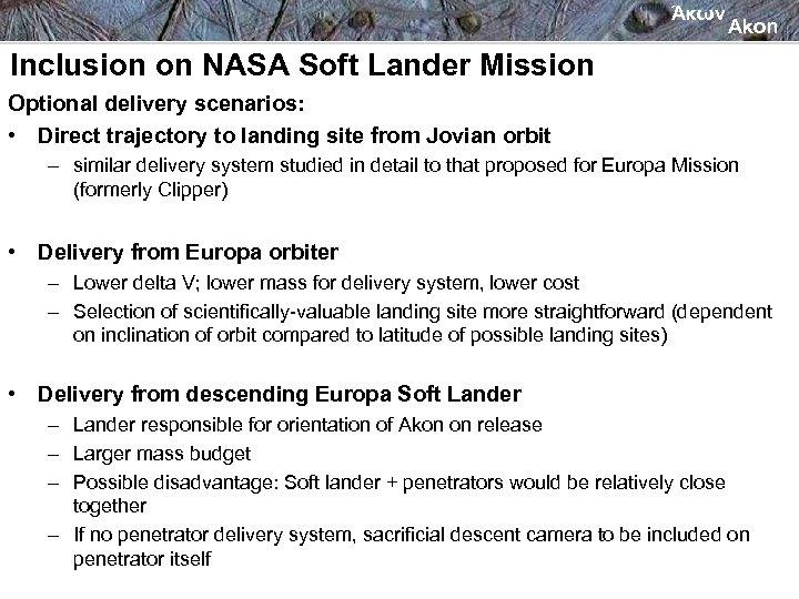 Άκων Akon Inclusion on NASA Soft Lander Mission Optional delivery scenarios: • Direct trajectory