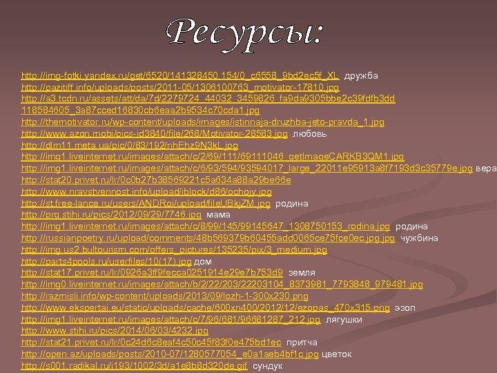 http: //img-fotki. yandex. ru/get/6520/141328450. 154/0_c 6558_9 bd 2 ec 5 f_XL дружба http: //pazitiff.