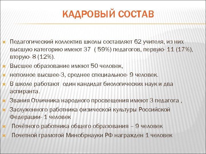 КАДРОВЫЙ СОСТАВ Педагогический коллектив школы составляет 62 учителя, из них высшую категорию имеют 37