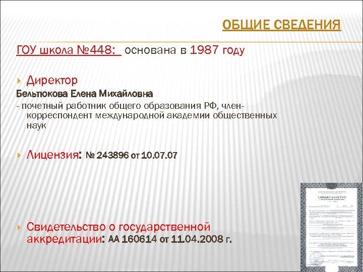 ОБЩИЕ СВЕДЕНИЯ ГОУ школа № 448: основана в 1987 году Директор Бельтюкова Елена Михайловна