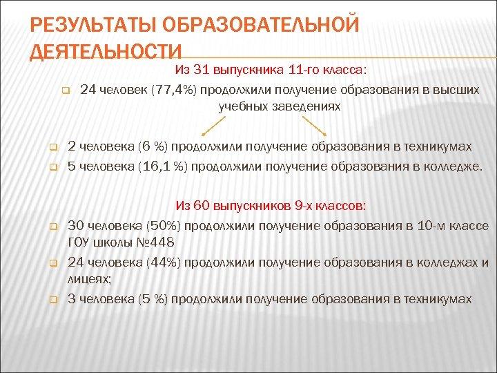 РЕЗУЛЬТАТЫ ОБРАЗОВАТЕЛЬНОЙ ДЕЯТЕЛЬНОСТИ q q q Из 31 выпускника 11 -го класса: 24 человек