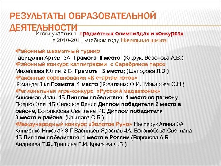 РЕЗУЛЬТАТЫ ОБРАЗОВАТЕЛЬНОЙ ДЕЯТЕЛЬНОСТИ предметных олимпиадах и конкурсах Итоги участия в в 2010 -2011 учебном