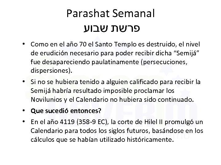 Parashat Semanal פרשת שבוע • Como en el año 70 el Santo Templo es