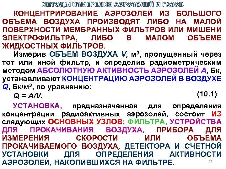 МЕТОДЫ ИЗМЕРЕНИЯ АЭРОЗОЛЕЙ И ГАЗОВ КОНЦЕНТРИРОВАНИЕ АЭРОЗОЛЕЙ ИЗ БОЛЬШОГО ОБЪЕМА ВОЗДУХА ПРОИЗВОДЯТ ЛИБО НА